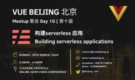 Build your serverless application  | 构建你的serverless应用 | Vue Beijing
