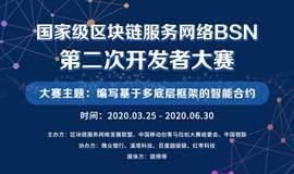 国家级区块链服务网络BSN第二次开发者大赛