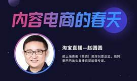 【新榜出品】淘宝直播赵圆圆:内容电商的春天