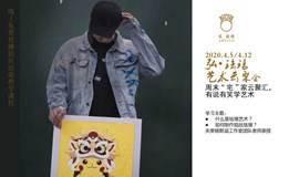 弘珐琅艺术云聚会,2020年4月5日线上免费直播掐丝珐琅教学课程