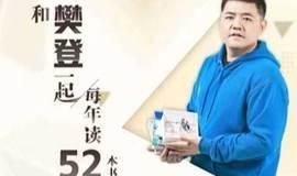 """樊登读书陪你一起战""""疫"""""""