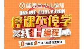 #宅家大战疫#少儿编程在线直播课免费抢,6-15岁孩子即可入学!