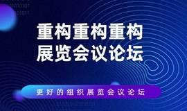 【线上交流】展览会议论坛Consultant Summit