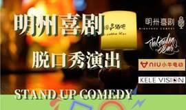 明州喜剧【花园酒吧年度首秀2020/04/18】