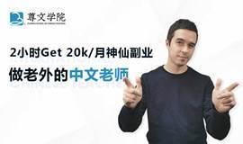 2小时Get 20k/月神仙副业,做老外的中文老师