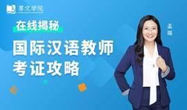 国际汉语教师证【实用考证攻略/真题解析】