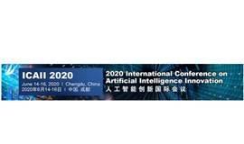 2020年人工智能创新国际会议(ICAII 2020)