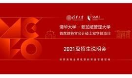 清华首席财务官会计硕士双学位项目2021级入学招生分享会