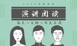 演讲阅读广州社群班