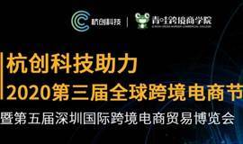 杭创科技助力2020第三届全球跨境电商节  暨第五届深圳国际跨境电商贸易博览会