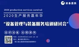 """第21届立嘉国际智能装备展·2020生产服务嘉年华""""设备管理与装备服务 培训研讨会"""""""
