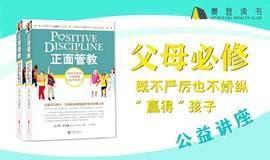 6月6日 樊登读书《正面管教》父母必修课 公益讲座