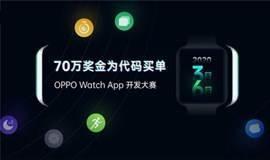 OPPO Watch App开发大赛