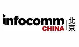 北京 InfoComm China 2020
