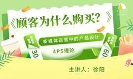 线上公益课《顾客为什么购买?》新媒体运营中的产品设计,4PS理论