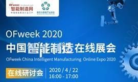 OFweek2020中国智能制造在线展会