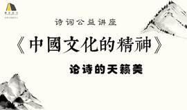 《中国文化的精神》程老师讲诗词的天籁之美