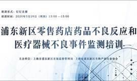 浦东新区零售药店药品不良反应和医疗器械不良事件监测培训