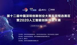 大赛报名|人工智能专场(2020深创赛盐田区预选赛)