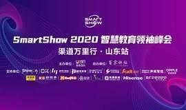 SmartShow2020智慧教育领袖峰会 渠道万里行-山东站