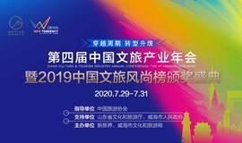 第四届中国文旅产业年会暨2019中国文旅风尚榜颁奖盛典