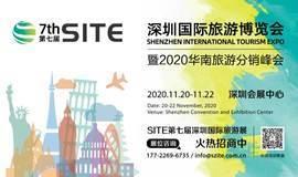2020年第七届中国(深圳)国际旅游博览会SITE