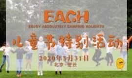0531周日单日 | 日间亲子营 | 外教美式有机农场2020儿童节周末特别活动
