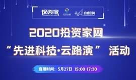 """2020投资家网""""先进科技·云路演""""活动"""