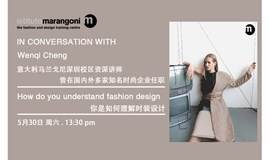 你是如何理解时装设计的 How do you understand fashion design