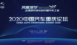 2020中国汽车重庆论坛