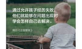 《正面管教》——给孩子无条件的爱(6.1儿童节, 公益线上课)第二场