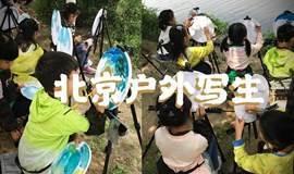 6月6-周末东郊公园户外写生儿童艺术营(上午)
