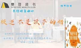 樊登读书昂泽服务中心线下沙龙《叛逆不是孩子的错》