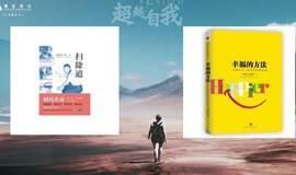 7月23日 读《幸福的方法》看人生如何《扫除道》~线上直播读书会