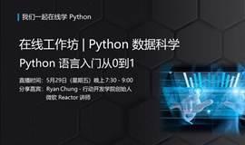 在线工作坊 | Python 数据科学 - Python 语言入门