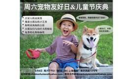 周六宠物友好日&儿童节庆典  | PET LOVERS SATURDAY&CHILDRENS DAY CELEBRATION