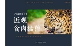 行走的课堂丨上海动物园研学半日营《近观食肉猛兽》