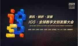 IGS·全球数字文创发展大会