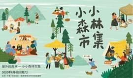 北京「小小森林市集」森林市集+音乐+户外野餐