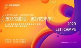 2020乐体营地教育校长高峰论坛(杭州)