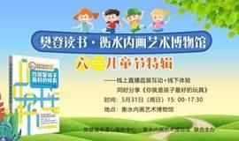 樊登读书·衡水内画艺术博物馆六一儿童节特辑