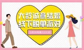 上海大龄优质青年诚意结婚线下交友活动/一年内有结婚计划的优先