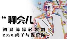 """""""聊会儿""""2020爽子与瓷乐队·初夏降躁轻奢爬梯"""