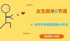 【广州每周三晚丨女生脱单6节课】从平平无奇到恋爱小天才