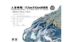 云纺展览 | 人皆蝴蝶:17.5cm×9.5cm的旅程
