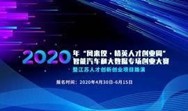 """2020年首届扬州""""凤来仪""""创业大赛暨大发牛牛怎么玩江苏 人才创新创业项目路演 智能汽车和大数据专场"""