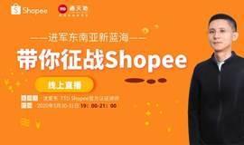 【Shopee线上直播课程】进军东南亚新蓝海,大卖带你征战Shopee