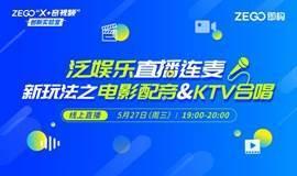 【线上直播】泛娱乐直播连麦新玩法之电影配音&KTV合唱