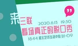 明州喜剧【脱口秀演出2020/06/13】