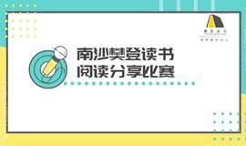 樊登读书南沙万达书友见面活动暨阅读分享比赛书友招募